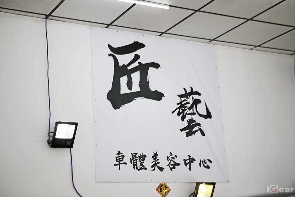 愛駒職人 彰化匠藝車體美容中心