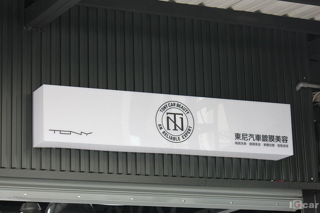 高雄三民區東尼汽車鍍膜美容天祥店