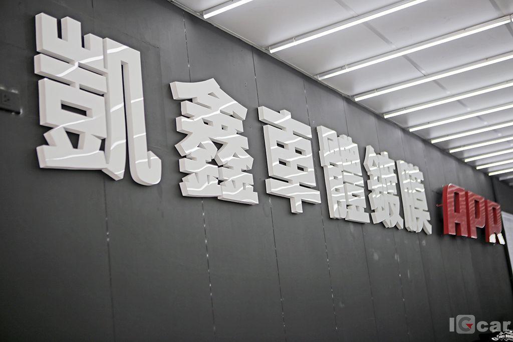 IGcar 愛駒職人台中凱鑫車體鍍膜