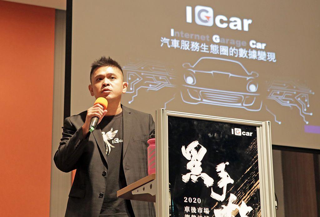 IGcar愛駒資訊 2020 車後市場趨勢論壇