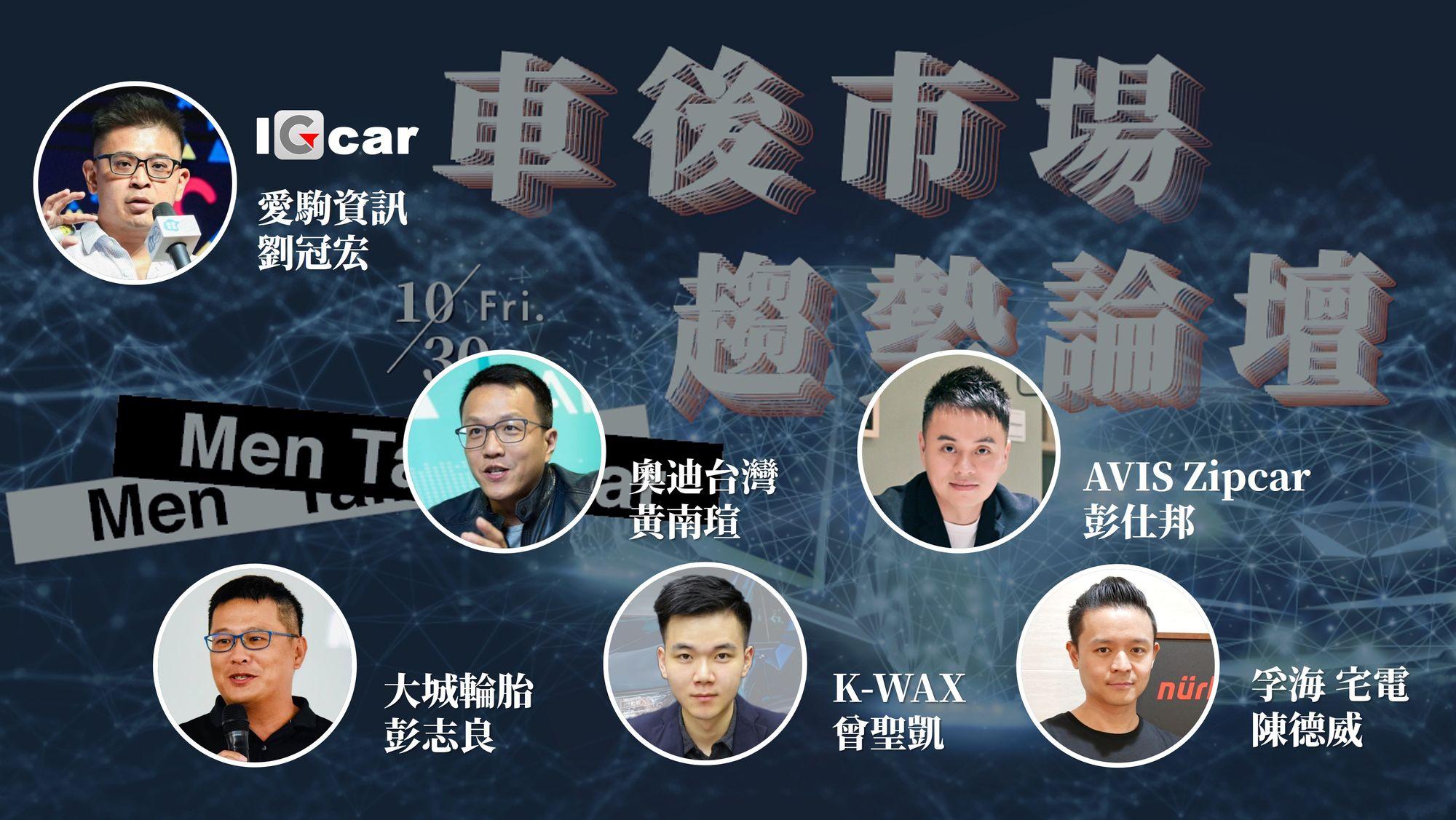IGcar 愛駒資訊 汽車服務 Audi AVIS 大城輪胎 浮海 宅電 K-WAX