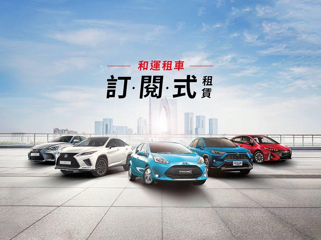 IGcar愛駒養車 和泰汽車